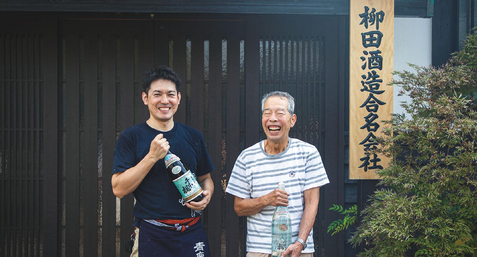 柳田酒造合名会社