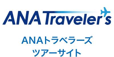 ANA Traveler's